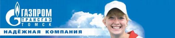 Газпром Томск